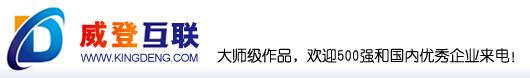 威登互联——深圳网站设计专家!